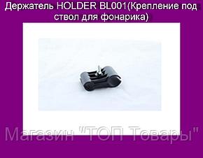 Держатель HOLDER BL001(Крепление под ствол для фонарика), фото 2