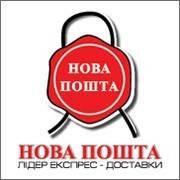 Доставка Новой почтой.