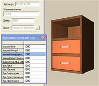 Система автоматизированного проектирования DS 3D (электронная версия) Производство 2.0 (ПРА «Эстетика»)
