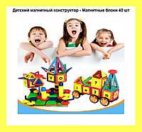 Детский магнитный конструктор - Магнитные блоки 40 шт!Акция