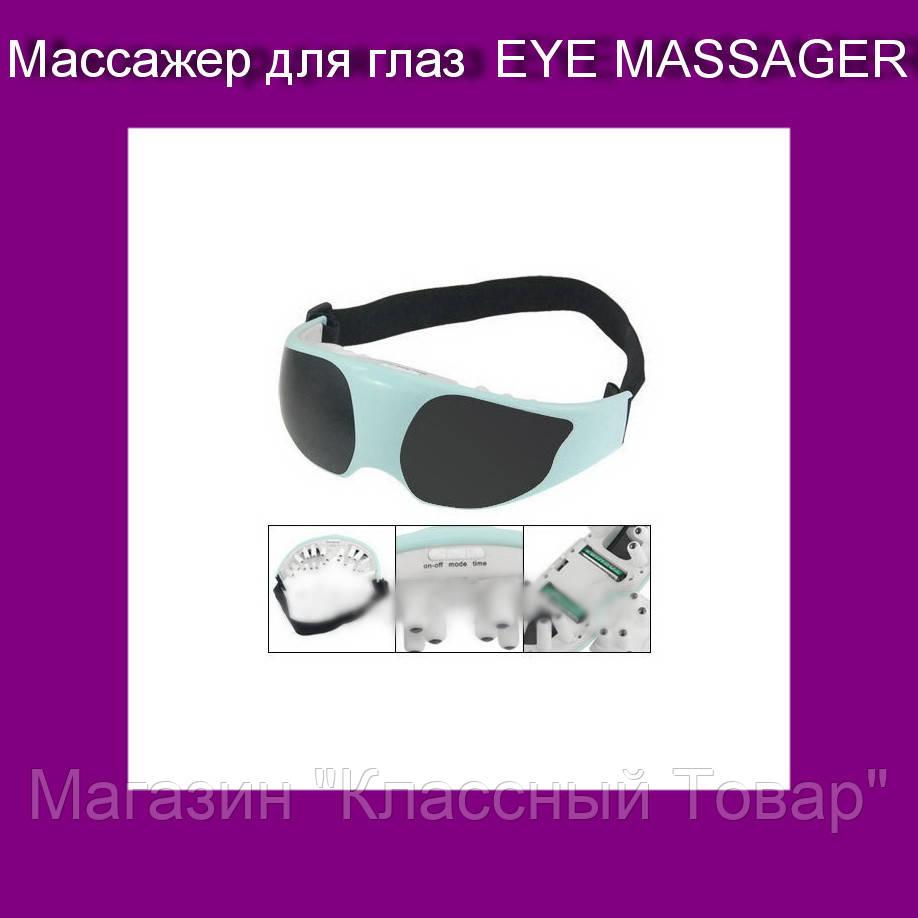 Массажер для глаз  EYE MASSAGER