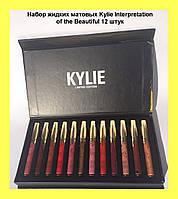 Набор жидких матовых Kylie Interpretation of the Beautiful 12 штук!Акция