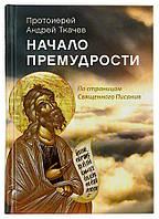 Начало премудрости: По страницам Священного Писания. Протоиерей Андрей Ткачев, фото 1