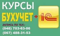 """Курсы """"Бухгалтерский учет+1С"""""""