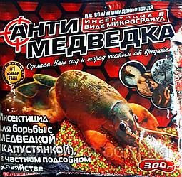 Антимедведка пшоно 300 гр,оригінал