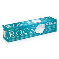 Зубная паста R.O.C.S. Активный Кальций