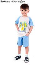"""Детский костюм футболка и шорты """"ЖАРА"""""""