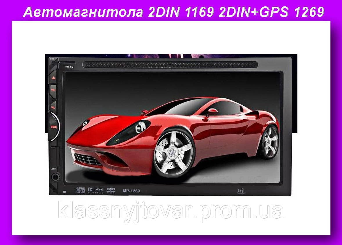Автомагнитола 2DIN 1169 2DIN+GPS 1269,Магнитола +GPS!Опт