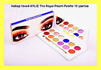 Набор теней KYLIE The Royal Peach Palette 12 цветов!Опт