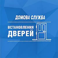 Встановлення дверей замка Тернопіль. Установка двери Тернополь