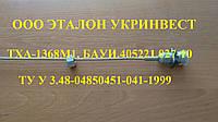 TXA-1368M1, БAУИ.405221.027-10 TУ У 3.48-04850451-041-1999