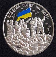 Монетовидный жетон Украины 2014 г. Небесная сотня на страже, фото 1
