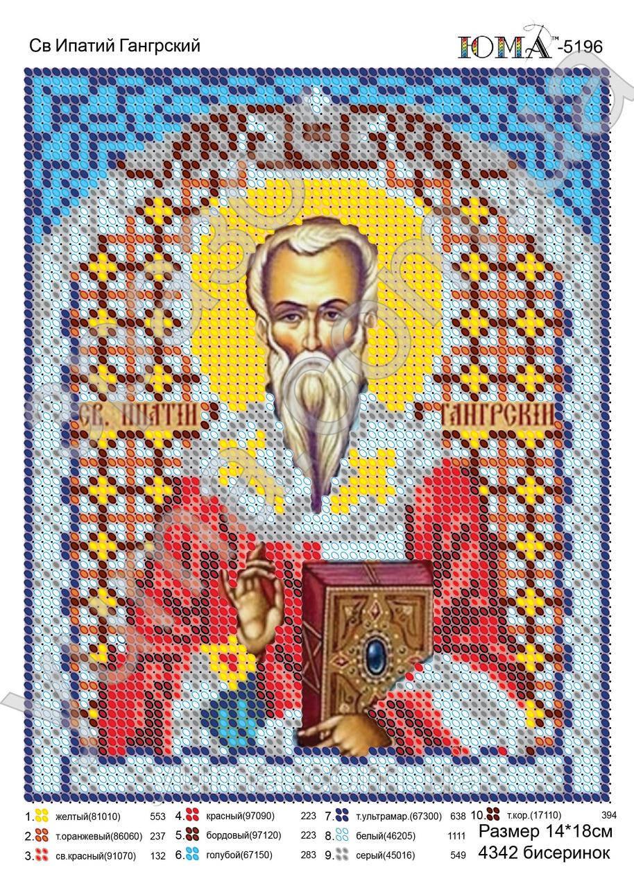 Схема для вышивки бисером Св. Ипатий Гангарский