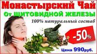 Монастырский чай против заболеваний щитовидной железы,