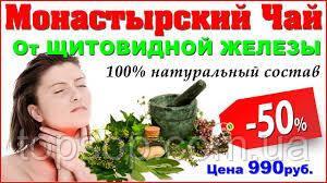 Монастырский чай для личения щитовидной железы
