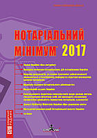 Нотаріальний мінімум 2017