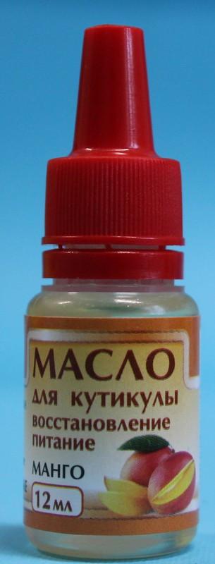 Восстанавливающее  и питающее масло для кутикулы Манго, 12мл.