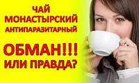 Монастырский чай от паразитов и глистов