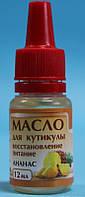 Восстанавливающее  и питающее масло для кутикулы Ананас, 12мл.