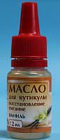 Восстанавливающее  и питающее масло для кутикулы Ваниль, 12мл.