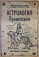 Астрология Пулиппани. 300 астрологических правил из древнего Тамильского труда. Натараджан Н.С.