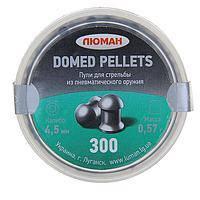 """Люман """"Domed Pellets"""" 0.57 гр, 300 шт. пули для пневматики 4.5 мм"""