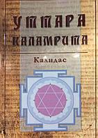 Уттара Каламрита. Калидас