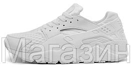 "Женские кроссовки Nike Huarache ""White"" (в стиле Найк Хуарачи) белые"