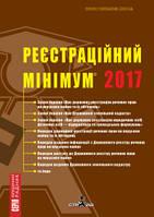 Реєстраційний мінімум 2017. Уклад. В.М. Марченко