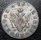 НАПІВПОЛТИНИК 1807 ОЛЕКСАНДР I, фото 2