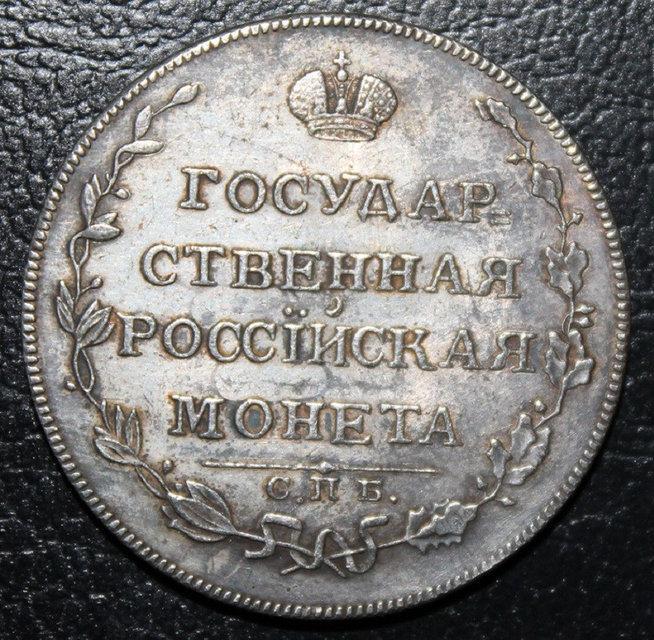 НАПІВПОЛТИНИК 1807 ОЛЕКСАНДР I