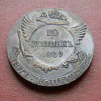 10 КОПЕЕК 1809 Г. ПЕРЕЧЕКАН