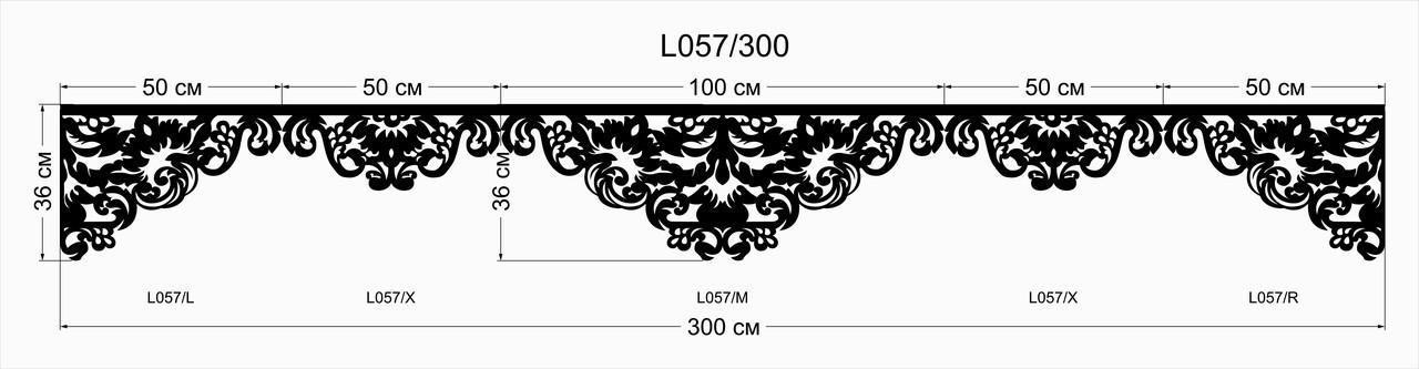 Ажурный ламбрекен L 057