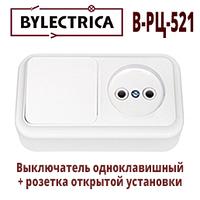 Выключатель одноклавишный + розетка открытой установки В-РЦ-521