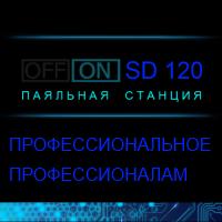 Паяльная станция SOLDER SD-120 (12,24, 220 вольт)