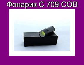 Фонарик С 709 COB