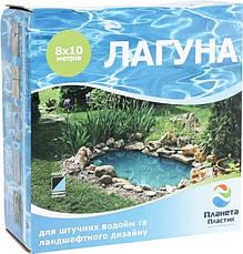 """Пленка для водоемов, пруда """"Лагуна"""" 500мкм,  8*10, фото 3"""