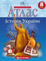 """Атласи з історії 8 клас """"Історія УКРАЇНИ"""""""