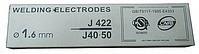 Сварочные электроды  Global j 422 (E4043) ∅ 1.6