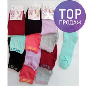 Женские короткие носки, удобные, стильные, разные цвета / модные носочки, вышивка на резинке