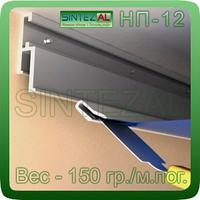 Пристенный h-образный (усечённый) алюминиевый профиль для натяжных потолков.