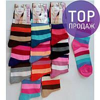 Женские удобные носки в полоску, разные цвета / яркие носки, мягкие, качественные