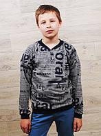 Джемпер детский для мальчика ( от 5 до 12 лет)