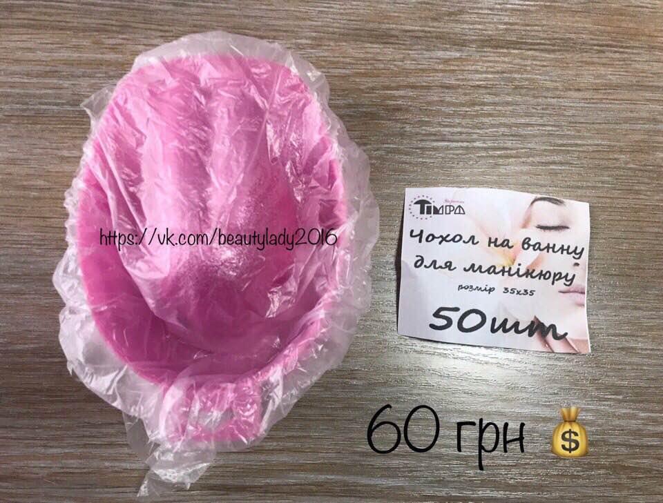 Чехол на ванну для манікюра 50 шт з резинкою