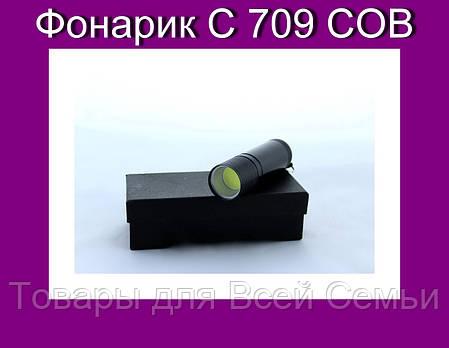 Фонарик С 709 COB, фото 2