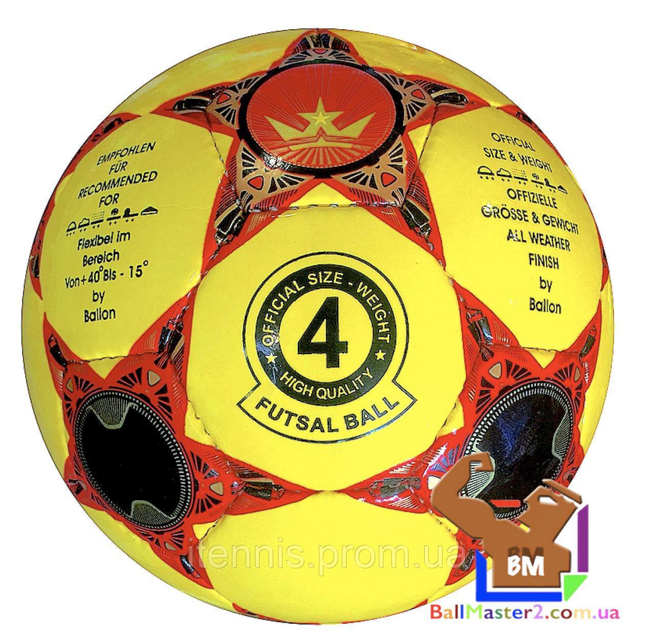 Футзальный мяч Сhampions league №4 (FB-4653) NEW!