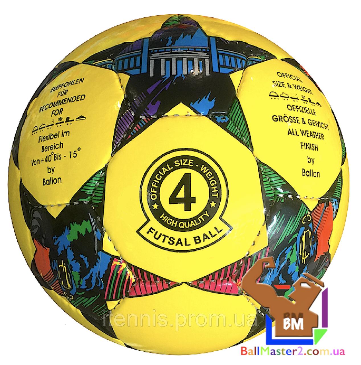 Футзальный мяч Сhampions league №4 (FB-4659) NEW!