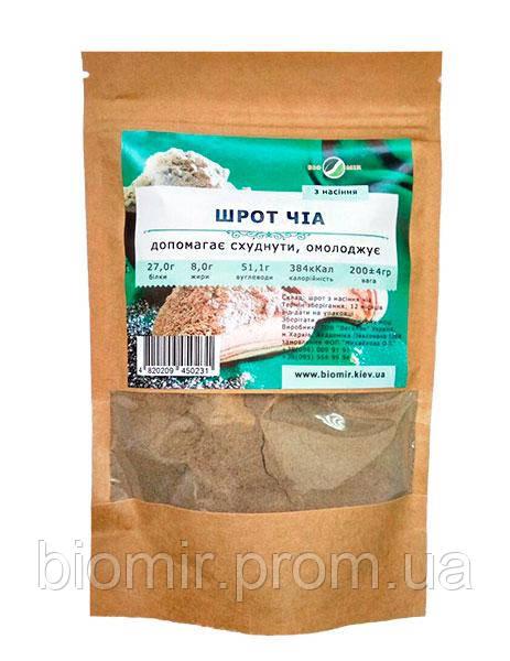 Шрот из семян ЧИА - Компания БиоМир в Киеве