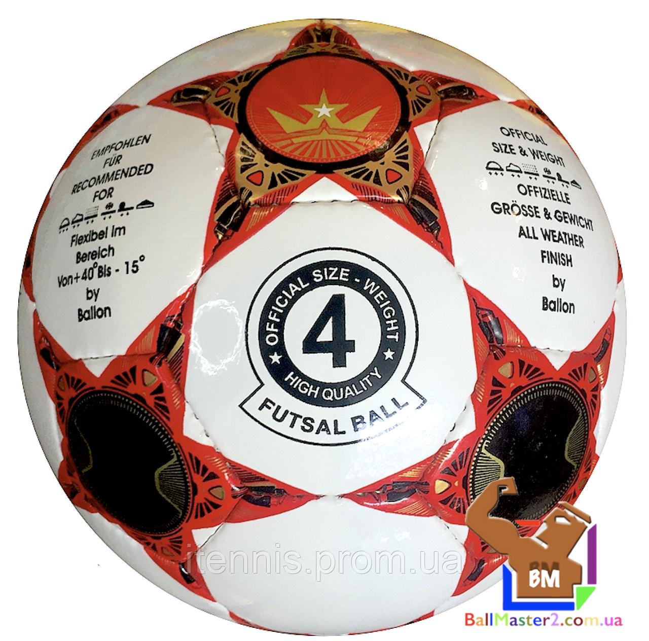 Футзальный мяч Сhampions league №4 (FB-4655) NEW!