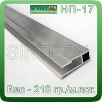Пристенный П-образный алюминиевый профиль для натяжных потолков.